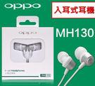 【YUI】OPPO MH130 MH-1...