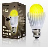 七盟Seventeam LED 11W 驅蠅燈 ST-L011-YG1 附贈E27燈頭轉換器1條 保固一年