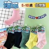 【YABY芽比精品】涼感止滑童襪5-10歲 - 7609