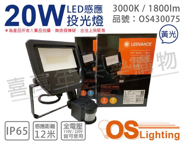 OSRAM歐司朗 LEDVANCE 20W 3000K 黃光 全電壓 IP65 感應投光燈 _ OS430075