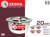 ZEBRA『斑馬牌170020不銹鋼附蓋調理鍋 20cm』3.2L《Mstore》