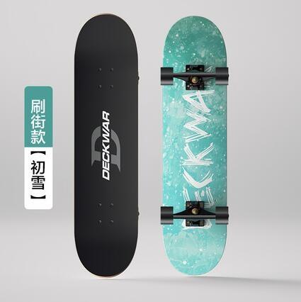 滑板 滑板車四輪初學者女生男生成人青少年兒童滑板短板專業板雙翹滑板TW【快速出貨八折下殺】