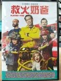 挖寶二手片-P24-051-正版DVD-電影【救火奶爸】-約翰西南 基根麥可基(直購價)