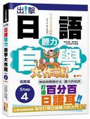 出擊!日語聽力自學大作戰  高階版Step 4(25K+MP3)