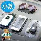 〈限今日-超取288免運〉 手機防滑墊 防護墊 置物墊 止滑墊 車內置物貼 汽車 車載【G0014-F】