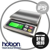 hobon 電子秤IPS 高精度微量防水電子秤充電式