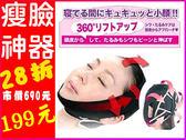 【Love Shop】團購 日本3D成型睡眠瘦臉帶/(M/L)瓜子臉塑造器 酒井法子 最愛 瘦臉神器 瘦下巴