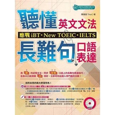 聽懂英文文法和長難句口語表達(應戰iBT、New TOEIC、I