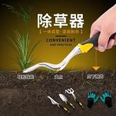 農用拔草器除草器取根器園藝工具鏟耙起根松土叉帶便攜防護手套