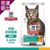 Hills 希爾思 2970 成貓 完美體重 雞肉特調 6.8KG/15LB 寵物 貓飼料 送贈品【免運直出】