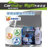 【車寶貝推薦】極銳澤 稀土元素玻璃油膜去除劑 RW66
