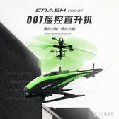 兒童遙控飛機直升機耐摔充電動男孩玩具防撞搖空航模型男 qz1677【甜心小妮童裝】