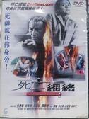 挖寶二手片-J03-049-正版DVD*華語【死亡網路】孫耀威*任達華*林家棟*陳蕙明