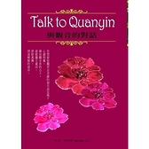 Talk to Quanyin與觀音的對話(附觀音簽)