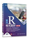 實用R程式設計-第二版