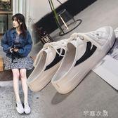 半拖小白鞋女春夏季新款韓版百搭帆布鞋一腳蹬懶人無後跟白鞋      芊惠衣屋