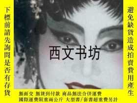 二手書博民逛書店【罕見】2008年出版 Chinese Street Opera