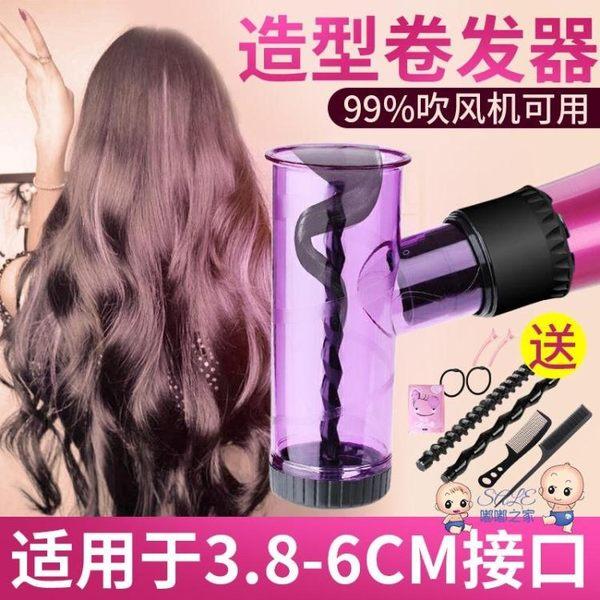 吹風機風罩 電吹風機魔法龍捲風捲髮神器懶人吹大波浪捲風罩自動捲髮筒捲髮器