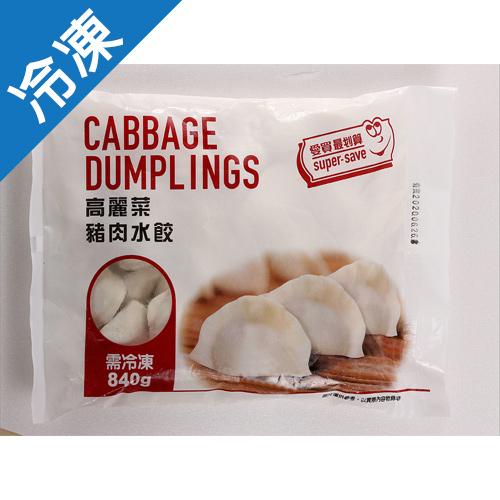 最划算高麗菜豬肉水餃840g【愛買冷凍】