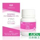 日本味王 CPG膠原複方膠囊 60粒/盒...