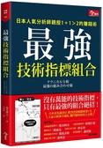 (二手書)最強技術指標組合︰日本人氣分析師親授1+1>2的賺錢術