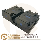 ◎相機專家◎ FXLION NANOL2S-C V型UPS掛板 電池 V掛 D-tap 二合一 轉換板 NANO 公司貨