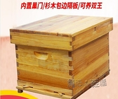 中蜂標準十框蜂箱平箱煮臘杉木全套養蜂工具蜜蜂箱密蜂箱雙王專用  ATF  618促銷
