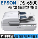 EPSON DS-6500 平台式雙面自動文件掃描器