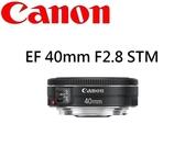 名揚數位 Canon EF 40mm F2.8  STM  佳能公司貨  首款STM超薄餅乾鏡  (分12.24期)