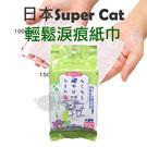PetLand寵物樂園《日本Super Cat》輕鬆除淚痕紙巾 CS03 - 犬貓用 30枚 / 除淚痕紙巾