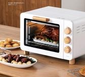 烤箱小宇青年烤箱家用小型 復古迷你雙層烘焙電烤箱15升全自動宿舍用 LX220v 衣間迷你屋