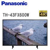 『來電最低價』Panasonic國際牌43吋4K電視 TH-43FX600W【公司貨保固3年】TH-43EX600W接替機種