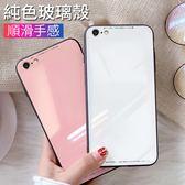 iPhone 6 6S 6Plus 手機殼 素面玻璃殼 純色 鋼化玻璃背板 保護殼 矽膠軟邊 情侶 簡約 玻璃殼