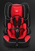 兒童安全座椅汽車用嬰兒寶寶簡易便攜式9個月-12歲0-4-3-6-7通用