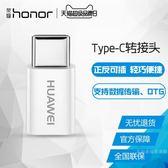 榮耀TypeC轉接頭數據傳輸充電USB數據線轉接器