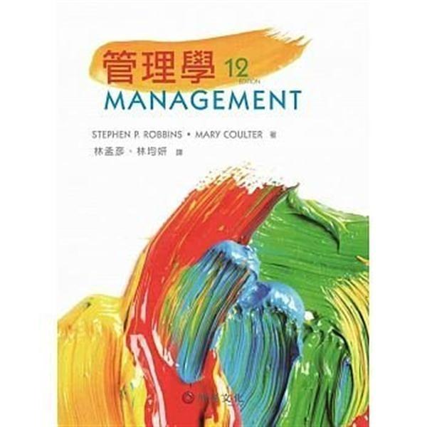 (二手書)管理學(Robbins/ Management 12/e)