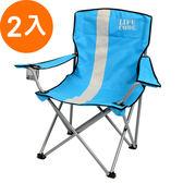 LIFECODE《樂活》加粗折疊扶手椅(2入超值組)-藍色