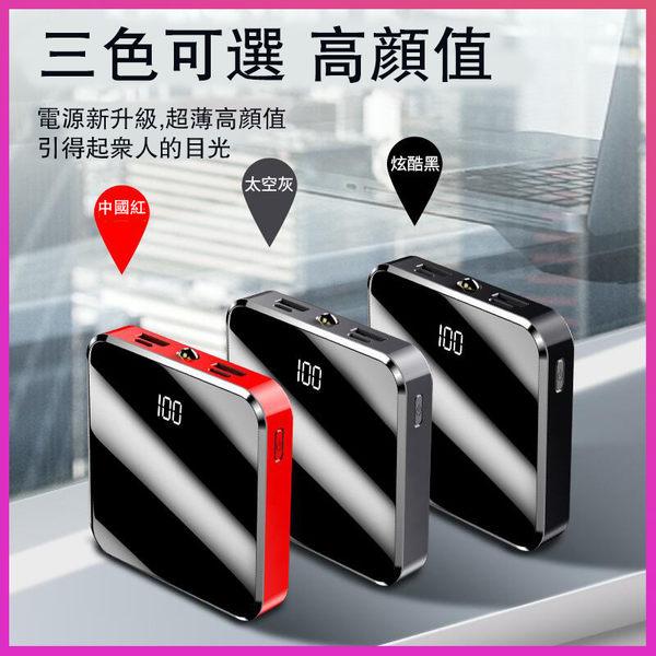行動電源 20000鏡面迷你大容量20000毫安超薄便攜小巧輕薄小米華為手機行動電源通用現貨