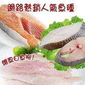 【南紡購物中心】【賣魚的家】網路熱銷團購人氣魚種9片組 贈虱目魚柳