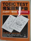 【書寶二手書T4/語言學習_DFN】TOEIC TEST完全圖解字彙_佐藤誠司