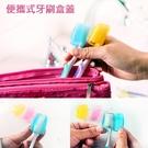 Loxin牙刷盒(單入) 牙刷蓋 旅行收納 牙刷 牙刷衛生頭套 便攜式 便攜式牙刷盒蓋 【SA0847】