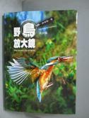 【書寶二手書T5/動植物_NOV】野鳥放大鏡-食衣篇_許晉榮