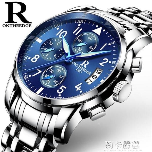 手錶男 男士手錶運動石英錶 防水時尚潮流夜光精鋼帶男錶機械腕錶CY 酷男精品館
