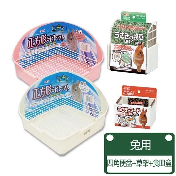 【南紡購物中心】【GEX】兔用四角方型便盆+草架+食皿盒 新手必備組合