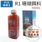[ 河北水族 ] TCK 珊瑚王【 GMBA R1 珊瑚餌料 900ML】水質優化 營養補充