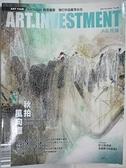 【書寶二手書T4/雜誌期刊_EAE】典藏投資_109期_秋拍風向標