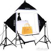 攝影棚拍攝台靜物台套裝組合常亮燈套裝柔光箱攝影器材套 igo