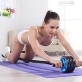 健腹輪腹肌初學者馬甲線運動健身器材家用收腹部女男 朵拉朵