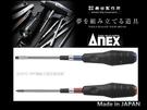【台北益昌】日本製 ANEX 強力起子No.3900 螺絲起子 十字100mm