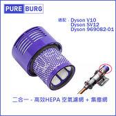 適用 DYSON 戴森 V10 SV12 HEPA 前置後置2合1 高效濾網